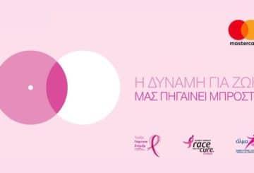 H Mastercard είναι Μέγας Χορηγός του 9ου Greece Race for the Cure. (φωτό: Mastercard)