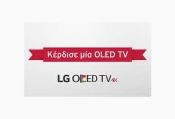 Διαγωνισμός LG OLED TV