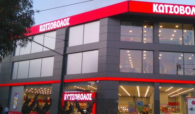Κωτσόβολος, κατάστημα