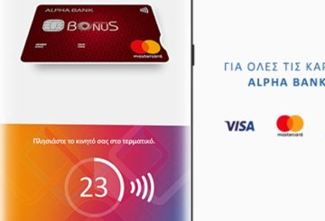 my Alpha wallet με Tap n Pay