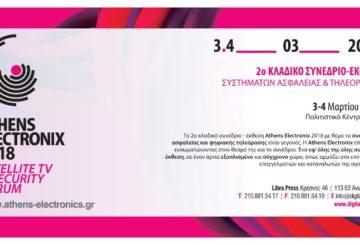 Πρόσκληση στην Athens Electronix 2018