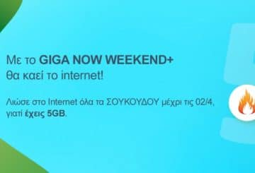 COSMOTE GIGA NOW Weekend ΣΔΚ