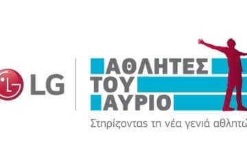 LG Αθλητές του Αύριο Ερμής PR