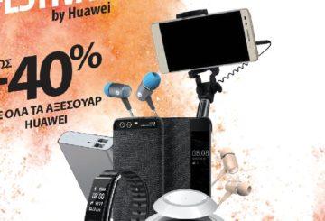 προσφορες-huawei-accessories-festival-by-huawei