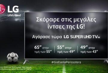 Προσφορές Super UHD TV με πολλά γκολ από την LG