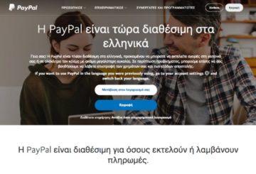 paypal ελληνικα
