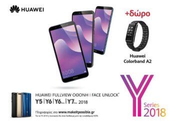 Huawei Y 2018 + δώρο
