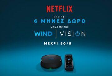 wind vision netflix δώρο