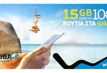 GIGAfull: 15GB με 10€ από τη Wind