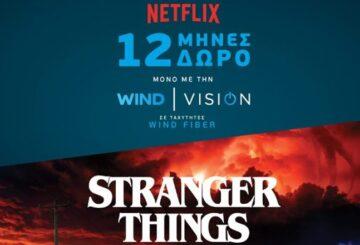 WIND VISION: 12 μήνες δώρο Netflix με WIND Fiber