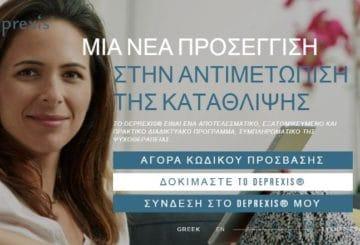 ai deprexis servier Ελλάδα