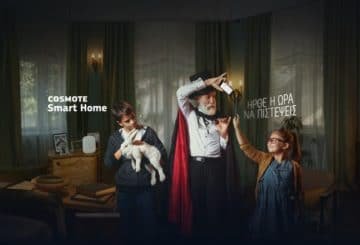 cosmote smart home 2018 visual