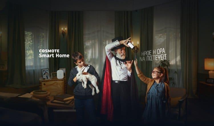 cosmote smart home 2018 visual