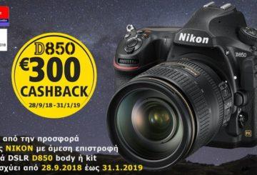 Νikon D850 CashBack