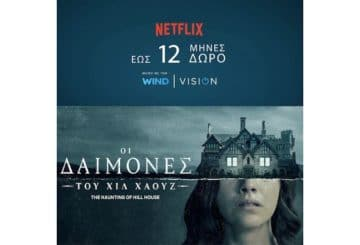 WIND VISION: 12 μήνες δώρο Netflix