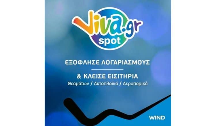wind viva wallet spot