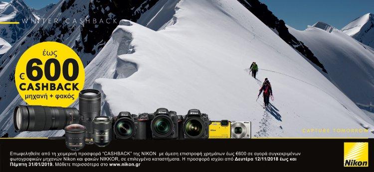 """Cashback"" από τη Νikon έως 600€ – χειμώνας 2018"
