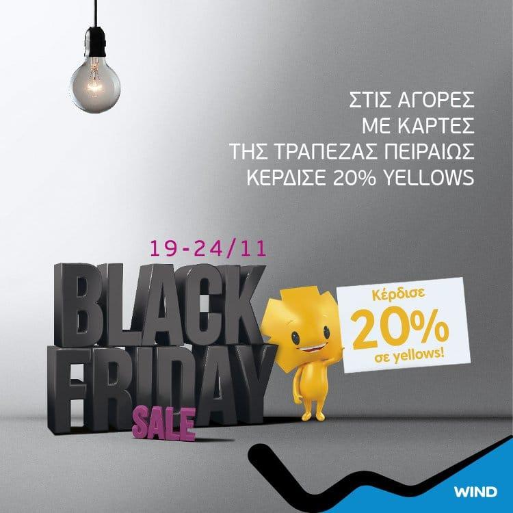 Προσφορές Black Friday για όλη την εβδομάδα στη WIND