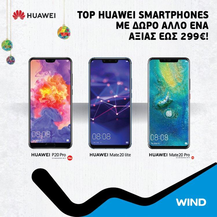 Huawei 1+1 δώρο από τη WIND