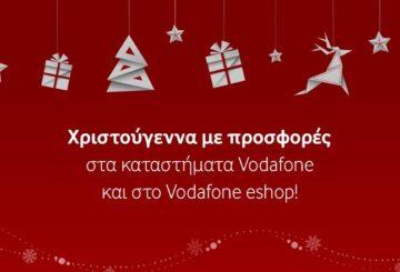 Χριστουγεννιάτικες προσφορές από τη Vodafone 2018