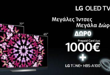 Δώρο pre-paid card έως 1000€ με την αγορά LG OLED TV