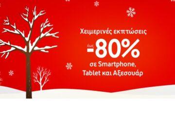 Χειμερινές εκπτώσεις έως και 80% στη Vodafone 2019