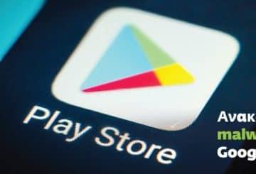 Android malware που αντικαθιστά το clipboard στο Google Play
