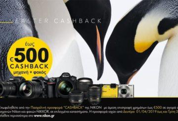 Πασχαλινή προσφορά Nikon Cashback έως 500€