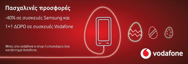 Samsung Galaxy: Πασχαλινές προσφορές από τη Vodafone