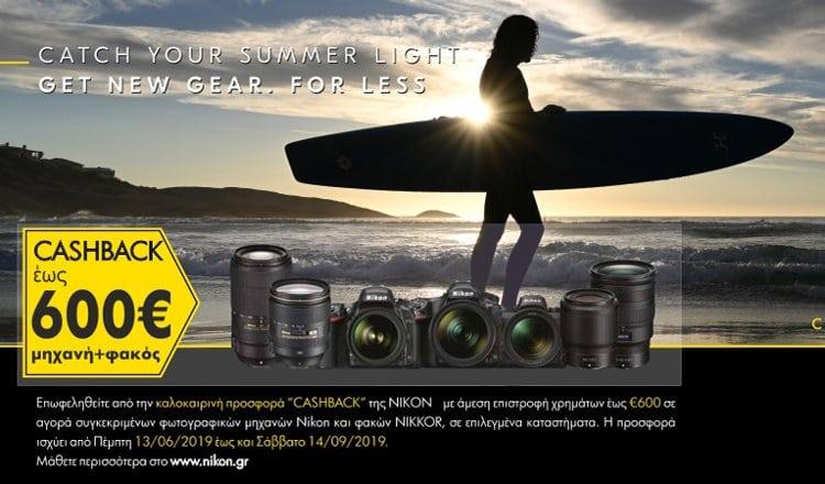 nikon cashback summer 2019
