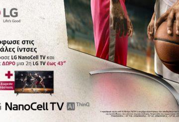 """""""Κάρφωσε στις μεγάλες ίντσες"""" - LG NanoCell 1+1 δώρο"""