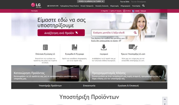 LG Electronics Hellas: Τεχνική υποστήριξη 24/7
