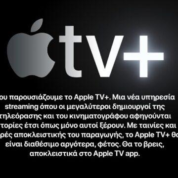 Apple TV+ Ελλάδα