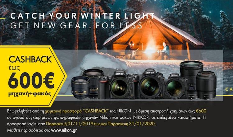 Nikon CashBack - προσφορές χειμώνα 2019