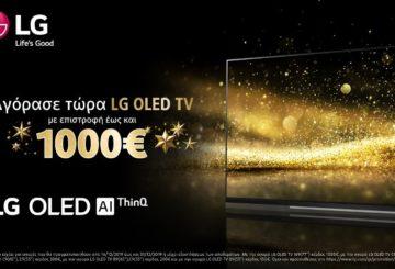 Χριστουγεννιάτικη προσφορά LG OLED TV