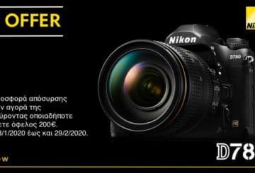 Nikon D780 - προσφορά απόσυρσης