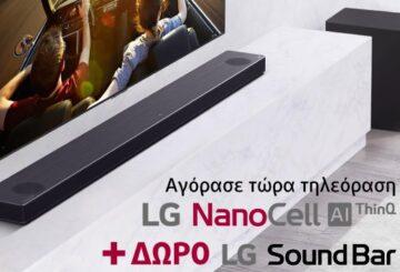 LG NanoCell TV + δώρο Soundbar